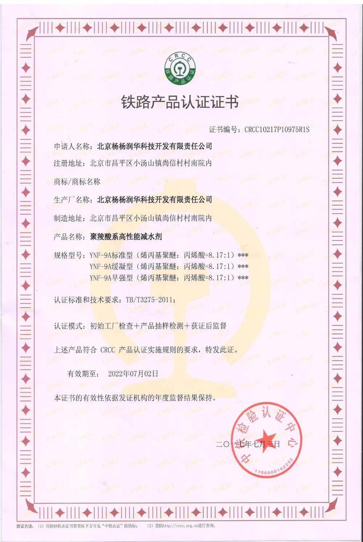 鐵路產品認證