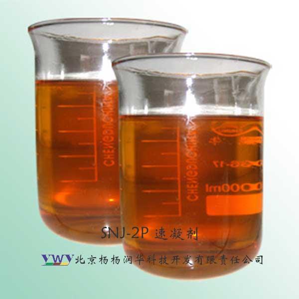 SNJ-2P 速凝劑