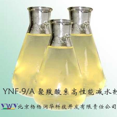 YNF-9/A 聚羧酸系高性能減水劑