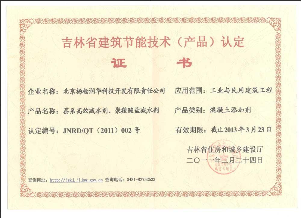 吉林省建筑節能技術認定